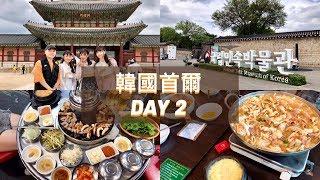 LEE VLOG | DAY 2 韓服初體驗、불밥火飯、超好吃石頭烤肉-小豬存錢筒????