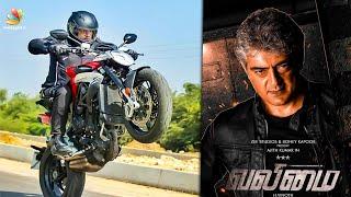Late-ஆ வந்தாலும் Mass-ஆ வந்த VALIMAI Update | Thala Ajith Bike Stunt, H Vinoth | Latest Cinema News