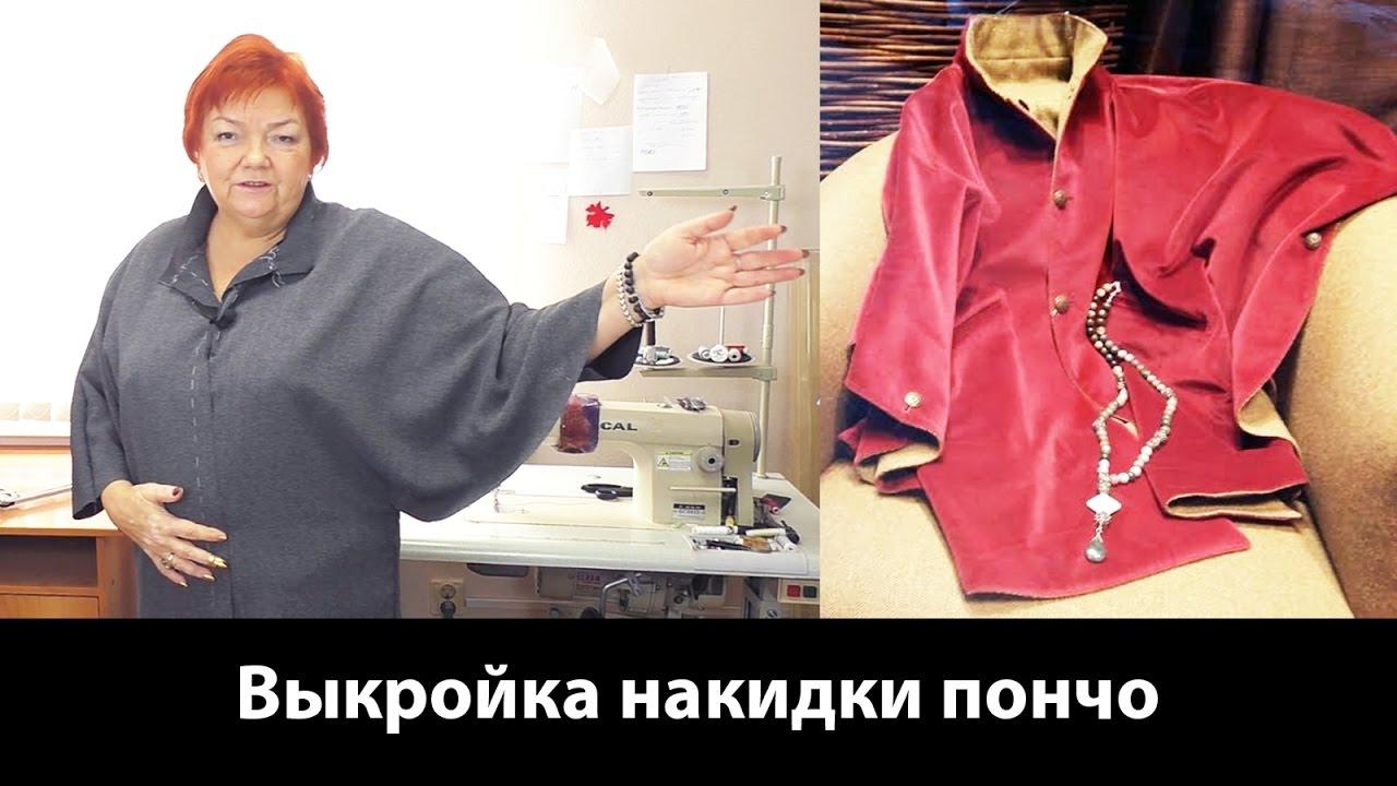 Накидка-пальто своими руками выкройка фото 777