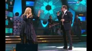 Стас Михайлов и Таисия Повалий Отпусти Песня года 2010