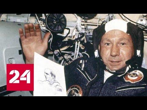 Умер Алексей Леонов, первым вышедший в открытый космос - Россия 24