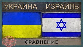 УКРАИНА vs ИЗРАИЛЬ - Сравнение армий (2018)