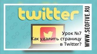видео Как удалить страницу в Твиттере