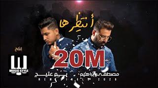 مصطفى ابراهيم | بو عتيج .. أنتظرها حصريا 2020 Mustafa Ibrahim - b0 3ateeej Antedr (Exclusive)