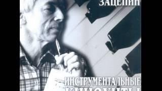 """Александр Зацепин - Твист (из к/ф «Операция """"Ы"""