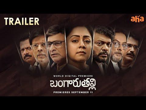 Bangaru Thalli Trailer