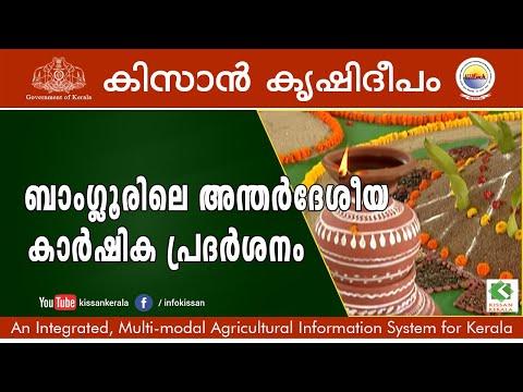 Organics and Millets International Exhibition Bengaluru