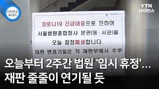 오늘부터 2주간 법원 '임시 휴정'…재판…