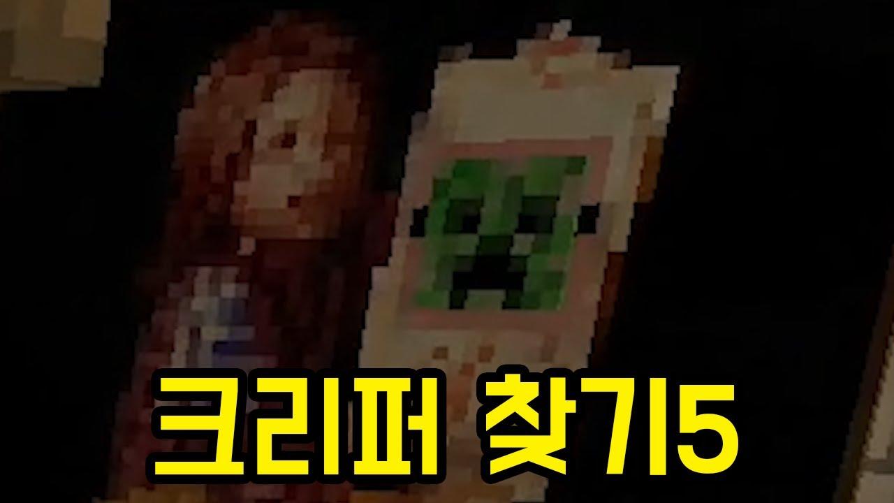 크리퍼 찾기5 공룡 각별편(마인크래프트 : 크리퍼찾기)