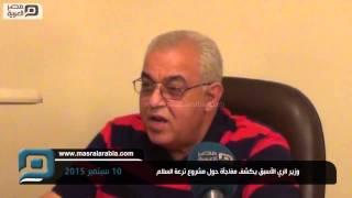 مصر العربية | وزير الري الأسبق يكشف مفاجأة حول مشروع ترعة السلام