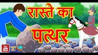 रास्ते का पत्थर   The Stone on the Raod Story    Hindi Kids Stories    Kahanion Ka Khazana