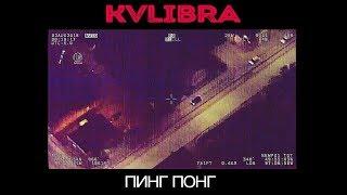 Смотреть клип Kvlibra - Пинг Понг