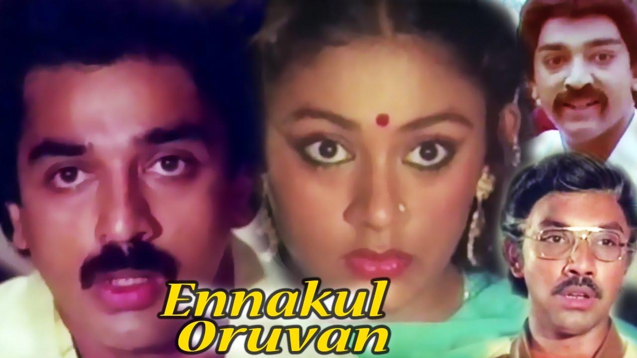 enakkul oruvan tamil movie video songs free download