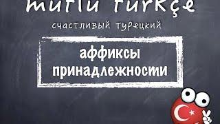 Счастливый турецкий. 11 урок. Аффиксы принадлежности.