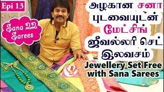 அழகான சனா புடவையுடன் மேட்சிங் ஜுவல்லரி  செட் இலவசம் | Sana 22 Colors Saree Collection | Sana Sarees