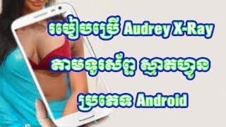 របៀបប្រើ Audrey X-Ray តាមទូរស័ព្ទស្មាតហ្វូន / How to use Audrey X-Ray Apps on smartphone, Android