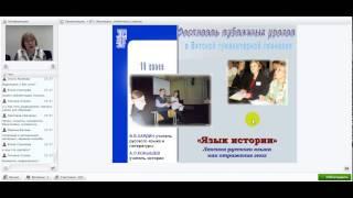 Вебинар для учителей русского языка и литературы (04.02.2015)