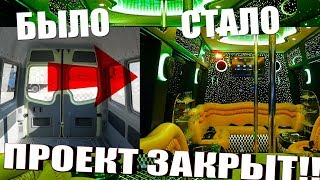 Mercedes Sprinter ПЕРЕДЕЛАН в PARTY-BUS, LIMO-BUS, DISCO-BUS!