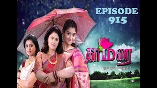 தாமரை  - THAMARAI - EPISODE 915 / 18-11-2017