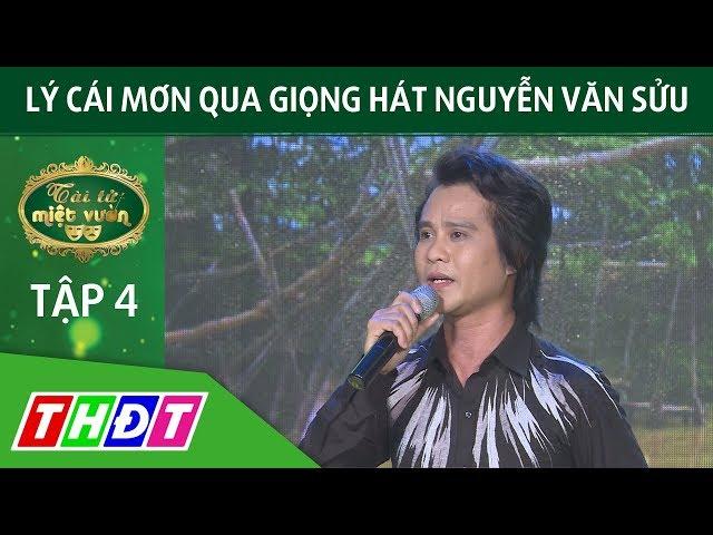 Lý Cái Mơn qua giọng ca của chàng trai Nguyễn Văn Sửu | Tài tử miệt vườn | THDT