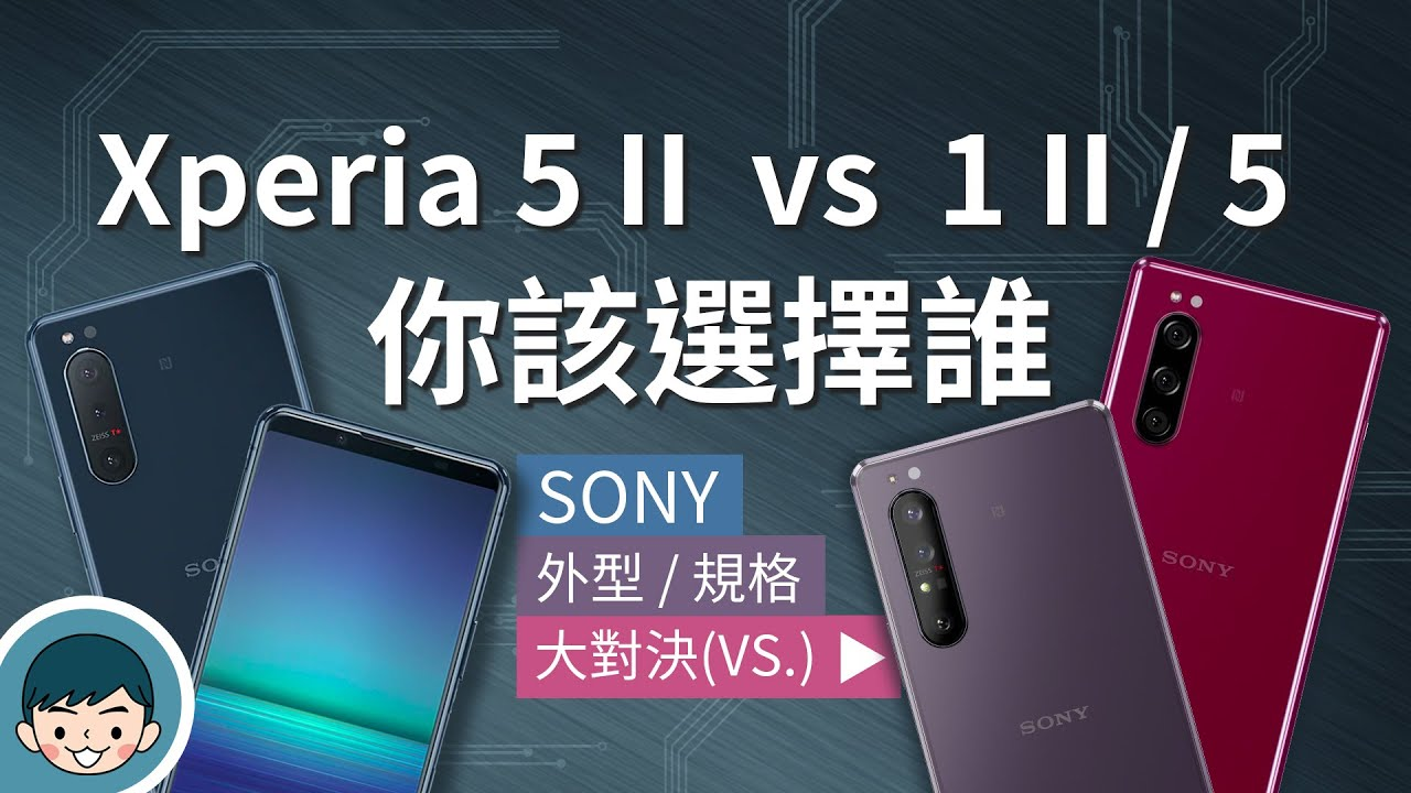 Sony Xperia 5 II vs Xperia 1 II / Xperia 5 - 你該選擇誰?(120Hz刷新率、OLED、蔡司三鏡頭、高通S865) | 大對決#101【小翔 XIANG】