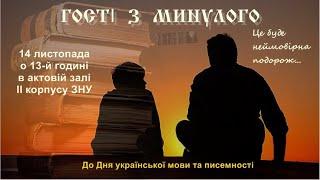 Гості з минулого День української мови та писемності в ЗНУ 14.11.2019