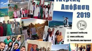 Ιατρική Απόβαση 2019 - Συνέντευξη στον Αθήνα 98,4 FM (18/7/19)