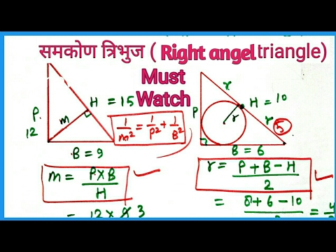 Maths tutorial || Best concept for Right Angle Triangle || समकोण त्रिभुज