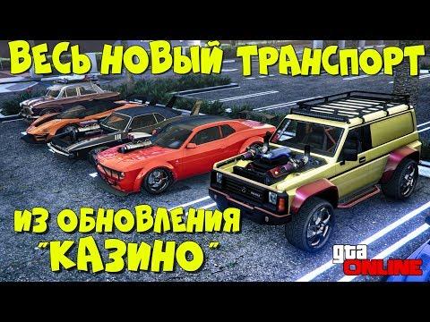 """ВОТ ЭТО ЖЕСТЬ! 22 НОВЫЕ ТАЧКИ ИЗ ОБНОВЛЕНИЯ """"КАЗИНО""""  В GTA 5 ONLINE (ГТА 5 ОБНОВА)"""