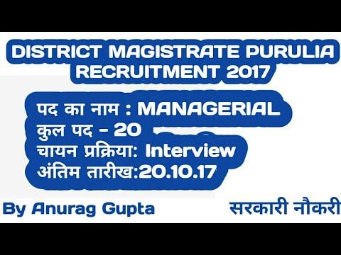 District Magistrate Purulia Recruitment 2017 | Land Acquisition Officer Posts | Govt. Job