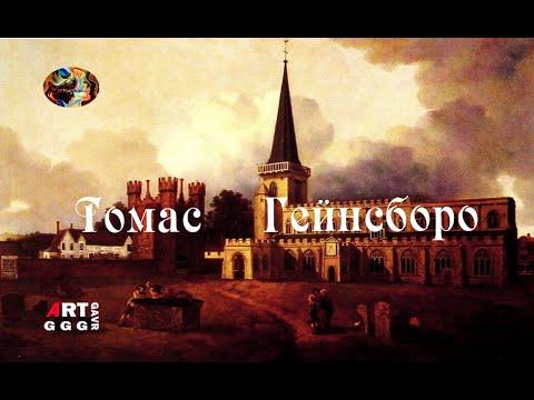 Выдающийся английский художник Томас Гейнсборо