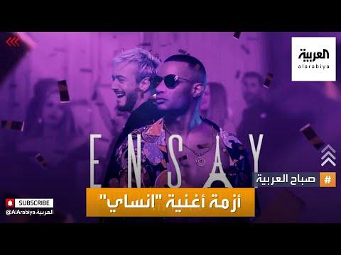 """صباح العربية   خلاف مادي وراء حذف أغنية """"أنساي"""" من اليوتيوب"""