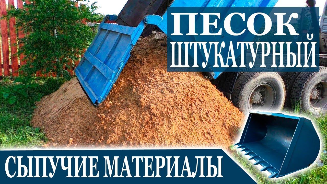 Песчаногравийная смесь может различаться по своему составу: пгс — смесь, в составе которой 3040% занимает гравий, а на долю карьерного песка.