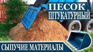 Штукатурный песок, кладочный (мелкий лёгкий) ГефестАвто. Штукатурный песок хорош для кладки.(, 2014-06-23T20:20:40.000Z)