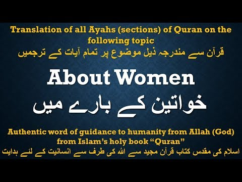 "all-sections-of-quran-in-urdu-/-hindi-on-the-topic-of-""women"""
