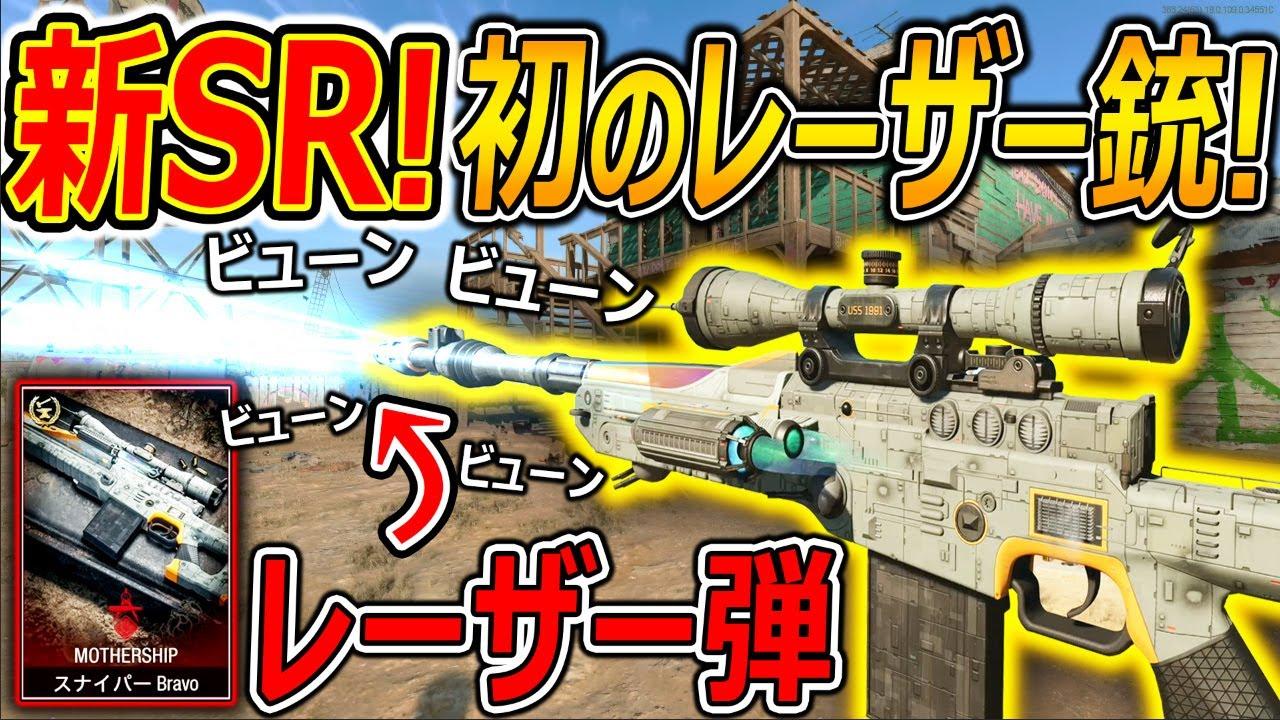 """【CoD:BOCW】新SRで""""初のレーザー銃""""が追加!!『公式設定のレーザー弾が撃てるぞ!!』【実況者ジャンヌ】"""
