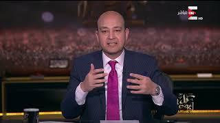 كل يوم - عمرو اديب: رسميا سامي عنان ليس من ضمن المرشحين للانتخابات الرئاسية Video