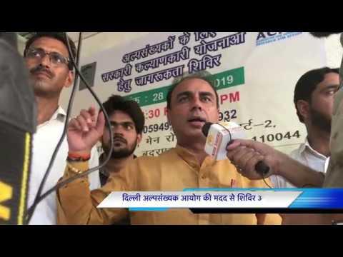 दिल्ली में अल्पसंख्यकों के लिए विशेष जागरुकता शिविर, जन-जन तक योजना पहुंचाने की कोशिश