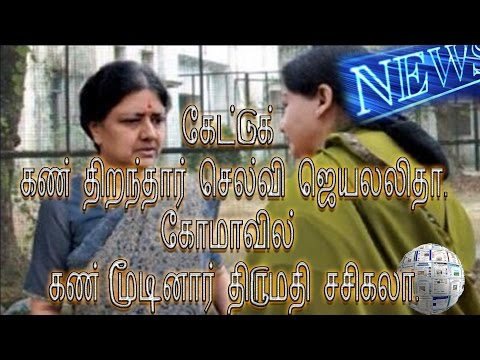 CM Amma Getsup And Jayalalitha's  Friend Goes to Bed, Today News in 100 sec  10.11.2016 Tamil