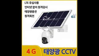 솔라스택PTZ LTE 설치 안내 (태양광 PTZ CCT…