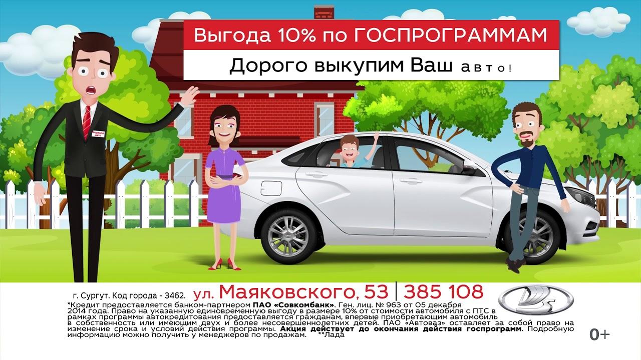 авто в кредит сургут если взять кредит 100 тысяч