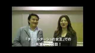 東京二期会『チャールダーシュの女王』キャスト・インタビュー#1 腰越満美&小貫岩夫