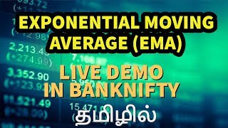 EXPONENTIAL MOVING AVERAGE (EMA) : LIVE DEMO IN NSE BANKNIFTY   ( தமிழில்