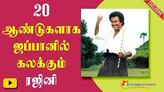 Muthu Re-Release in Japan