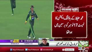 vuclip BIG News | ICC Clears M Hafeez Bowling Action | BREAKING NEWS