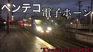 【JR九州】883系のヘンテコな電子ホーン /series 883  (60p)