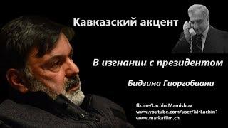 Кавказский акцент - В изгнании с президентом! Бидзина Гиоргобиани