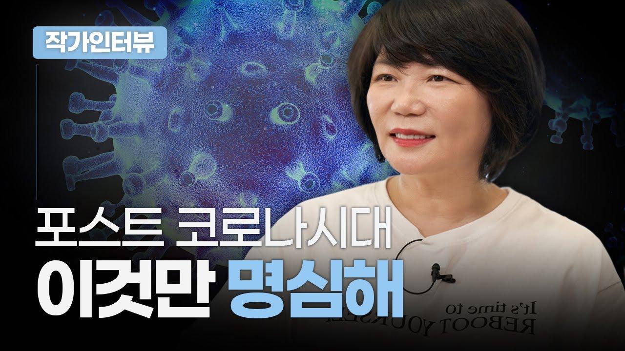 위기를 기회로! 리셋된 세상에서 '리부트'하는 방법 #김미경의리부트 l 김미경 작가 인터뷰