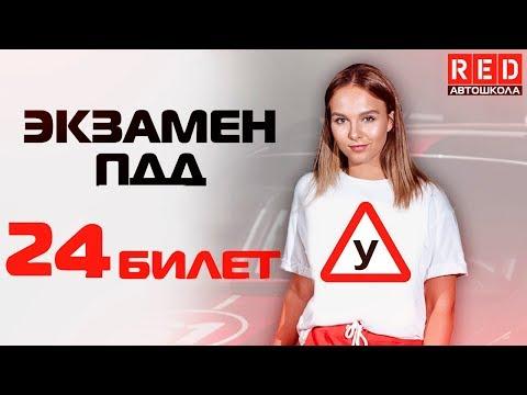 Экзаменационные Билеты ПДД 2019!!! Разбор Всех Вопросов (24) [Автошкола  RED]
