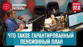 Фото Что происходит с пенсионной реформой в России часть 3